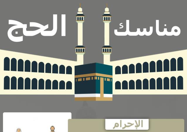 إنفوجرافيك - مناسك الحج
