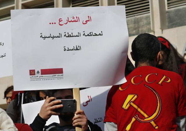 مظاهرات شعبية للحزب الشيوعي اللبناني أمام مصرف لبنان المركزي