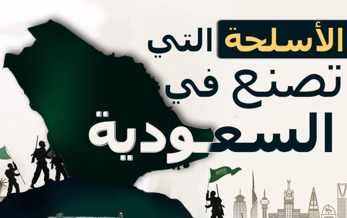 إنفوجرافيك - الأسلحة التي تصنع في السعودية