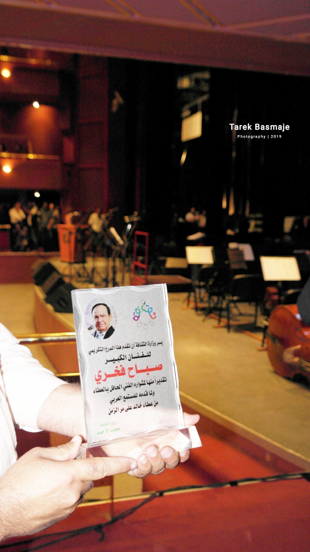 وزارة الثقافة السورية تكرّم الفنان صباح فخري في دار الأوبرا بدمشق