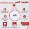 إنفوجرافيك - بعوضة النمر - البعوضة القاتلة تهدد آلاف الجزائريين وتحذيرات من انتشارها