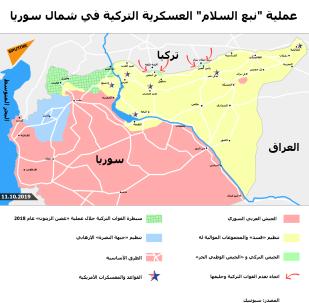 إنفوجرافيك - عملية نبع السلام العسكرية التركية في شمال سوريا