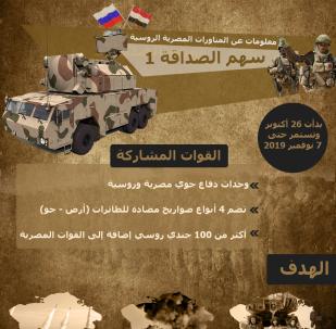 13 معلومة عن المناورات المصرية الروسية سهم الصداقة 1 - إنفوجراف