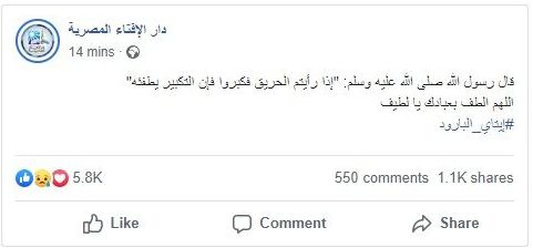 منشور دار الإفتاء المصرية المحذوف