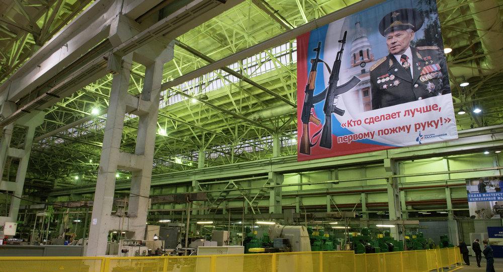 مصنع تابع لشركة كلاشنيكوف