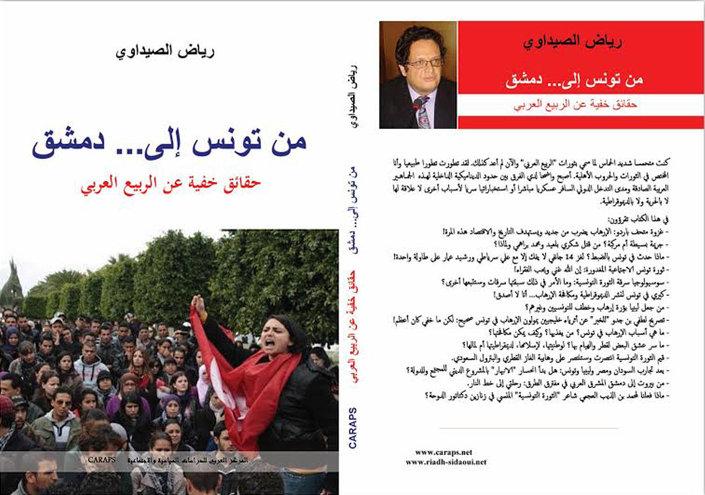 رياض الصيداوي- مدير المركز العربي للدراسات السياسية والإجتماعية - مؤلف الكتاب الجديد  من تونس إلى… دمشق: حقائق خفية عن الربيع العربي.