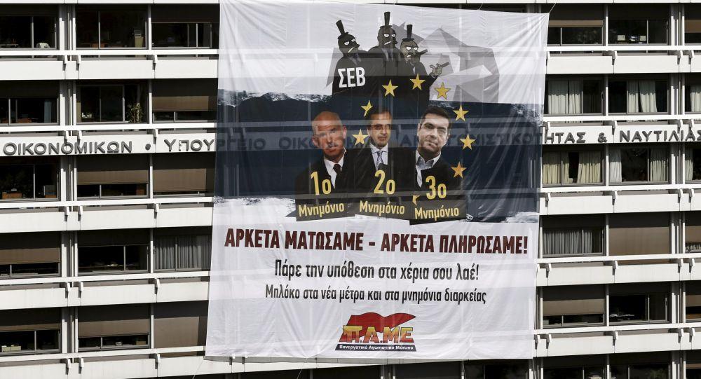 لافتة رفعها المحتجون فوق مبنى وزارة المالية اليونانية