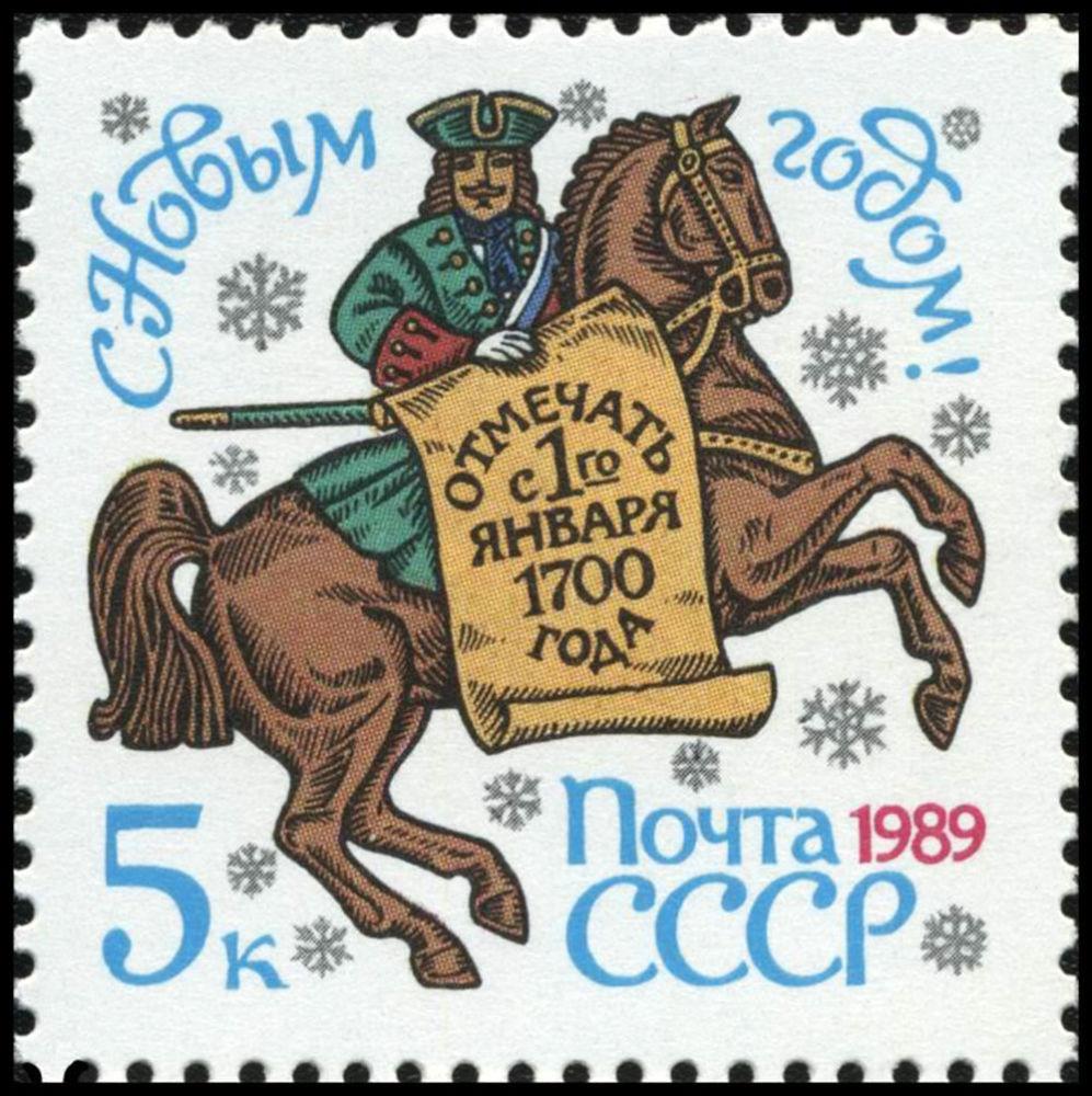 طابع رأس السنة الجديدة في الاتحاد السوفيتي عام 1989