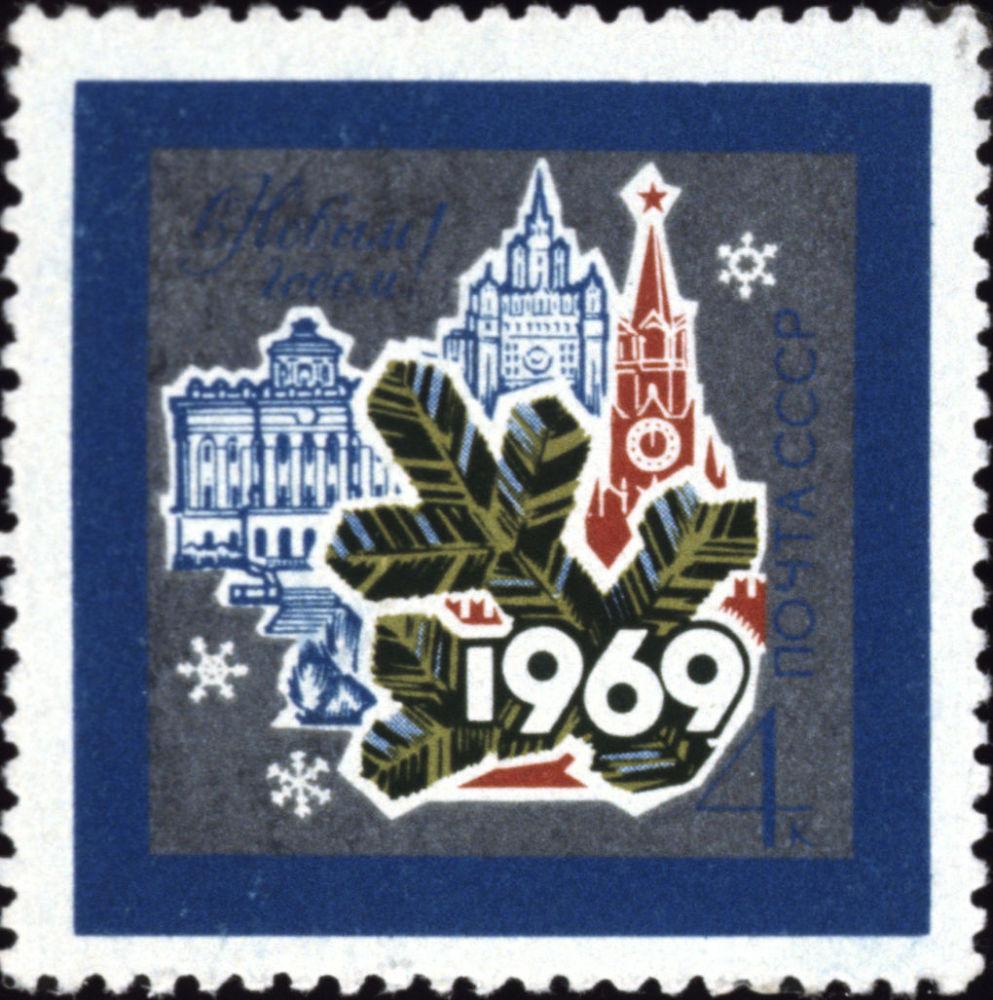 طابع رأس السنة الجديدة عام 1969