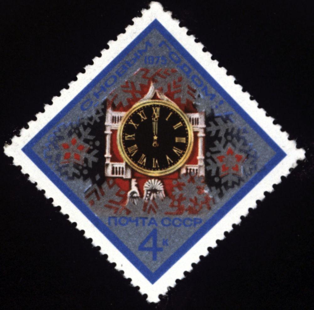 طابع رأس السنة في الاتحاد السوفيتي على شكل ساعة