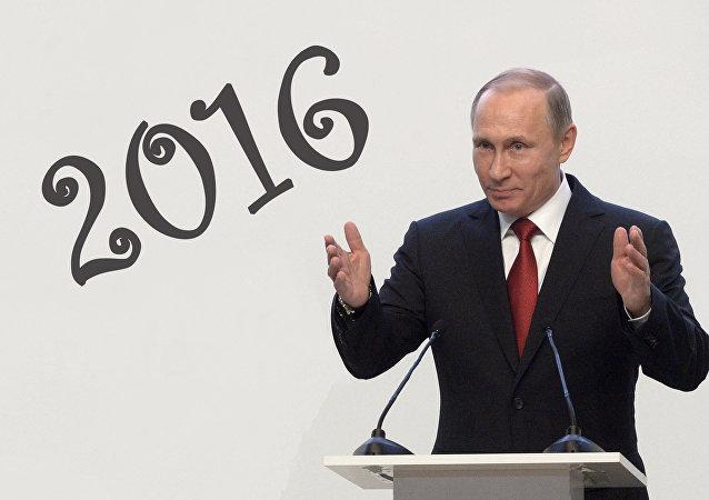 توقعات الرئيس حول عام 2016