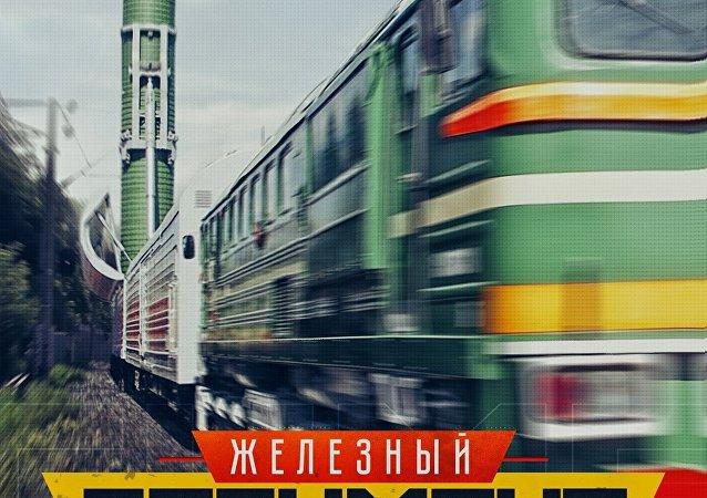 قطار الإنتقام النووى... رعب روسى يسير على القضبان