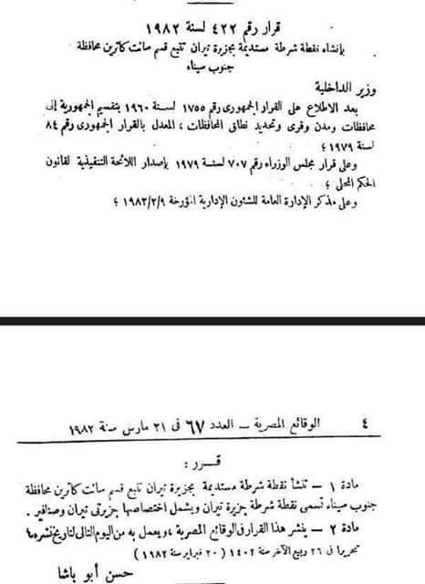 قرار الحكومة المصرية بنشر قوات فى جزر تيران