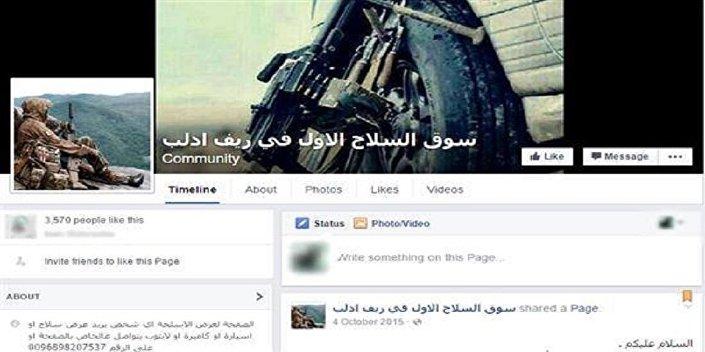 سوق السلاح على فيسبوك