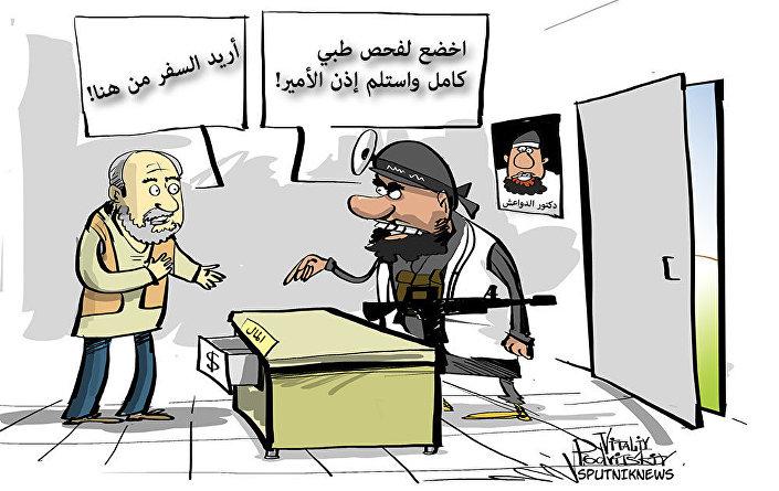 إدفع رشوة للدواعش ليسمحوا لك الهروب منهم