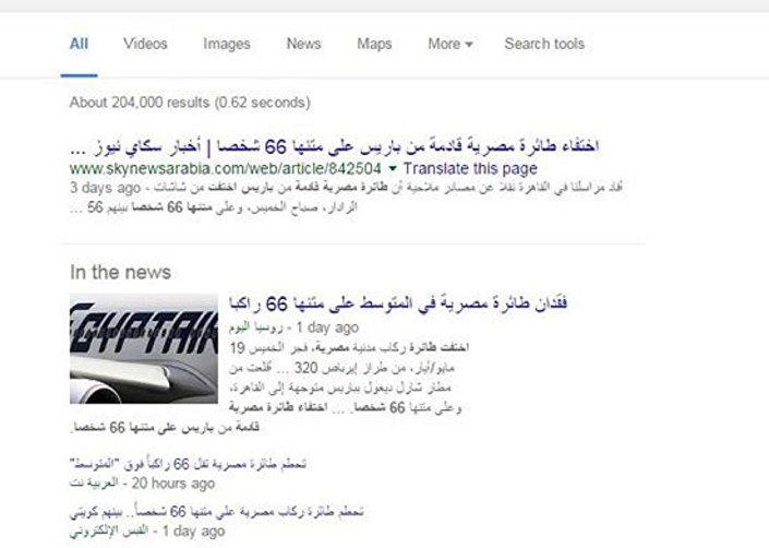 اختفاء الطائرة المصرية قبل 3 أيام من سقوطها