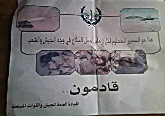 الجيش السوري يحذر داعش في الرقة عبر مناشيره