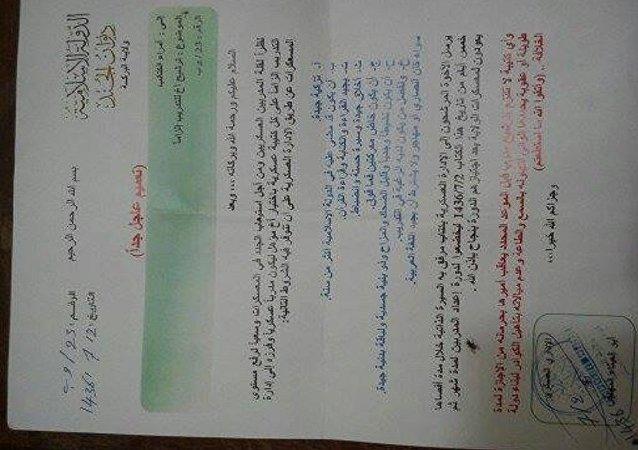وثائق داعش في منبج