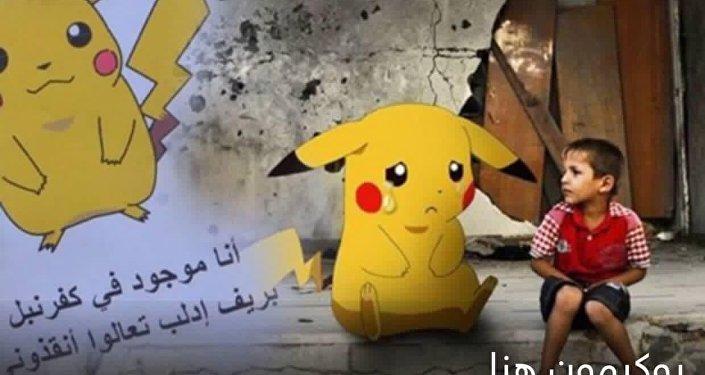 بوكيمون فى سوريا