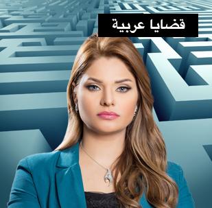 قضايا عربية