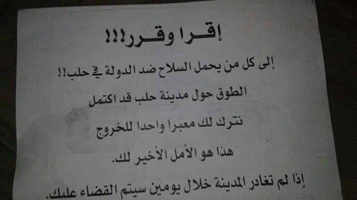 الجيش السوري يحذر الإرهابيين