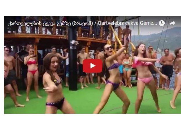 رقصة فتيات جورجيا