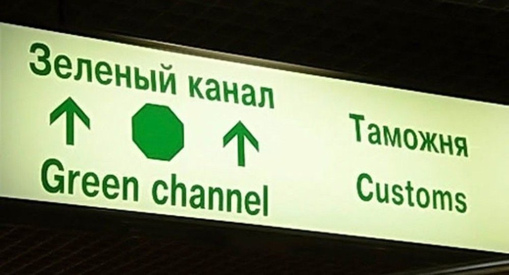 ممر جمركي أخضر وشيك بين موسكو وطهران
