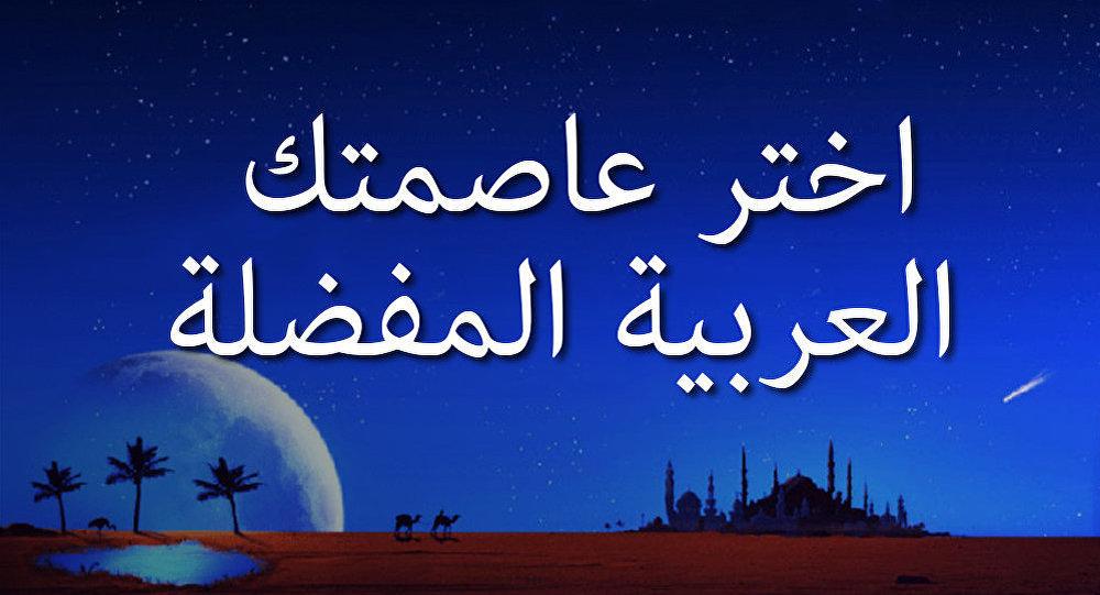 اختر عاصمتك العربية المفضلة