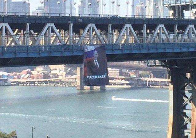 بوتين في نيويورك