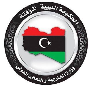 الخارجية الليبية