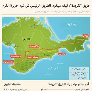 طريق تفريدة: كيف سيكون الطريق الرئيسي في شبه جزيرة القرم