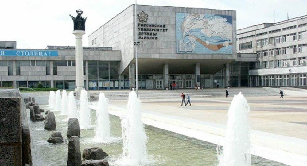 جامعة الصداقة في موسكو