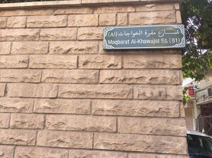 شارع مقبرة الخواجات