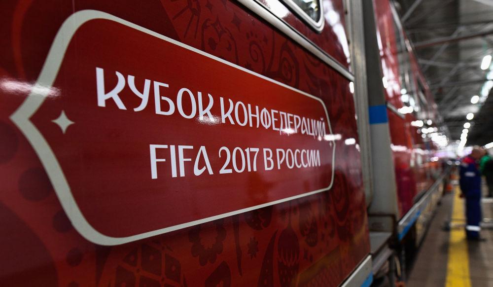 قطار كأس القارات لعام 2017