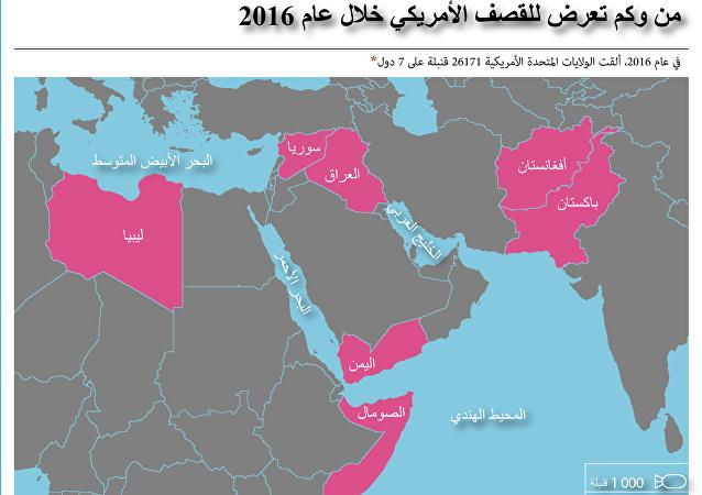 من وكم تعرض للقصف الأمريكي خلال عام 2016