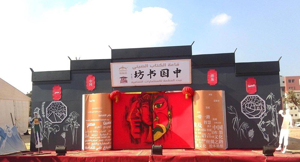 قاعة الكتاب الصيني بمعرض الكتاب بالقاهرة