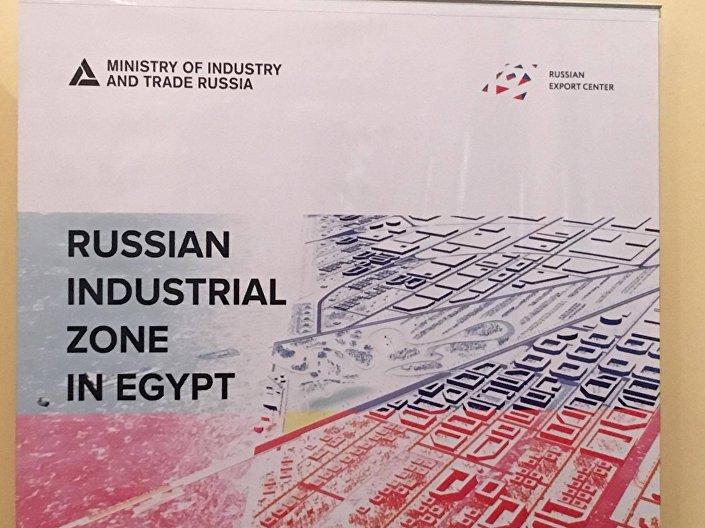 إقامة منطقة صناعية في مصر