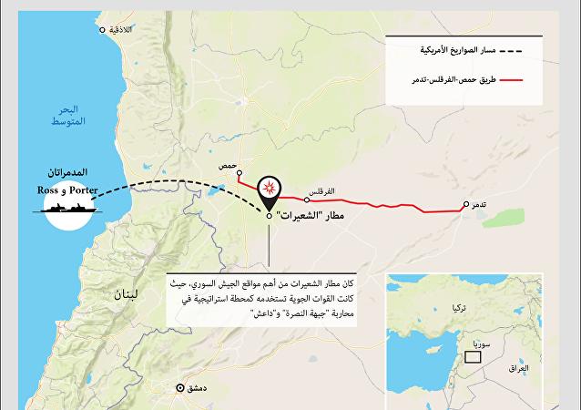 القصف الأمريكي على مطار الشعيرات العسكري السوري