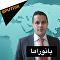 هل يفجر الأردن غضب دمشق ويرسل قواته إلى العمق السوري؟