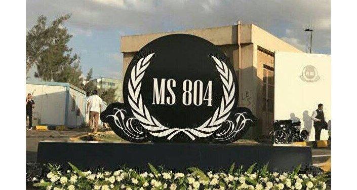 نصب تذكاري لضحايا طائرة باريس