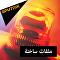 الوفاق الليبي وعقبة تهديد المليشيات والمؤتمرات الدولية