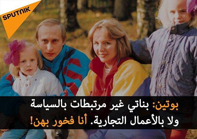 بوتين يتحدث عن بناته