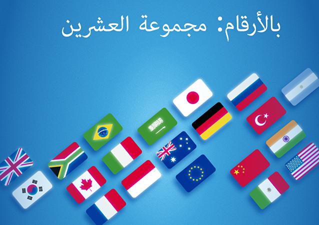بالأرقام: مجموعة العشرين
