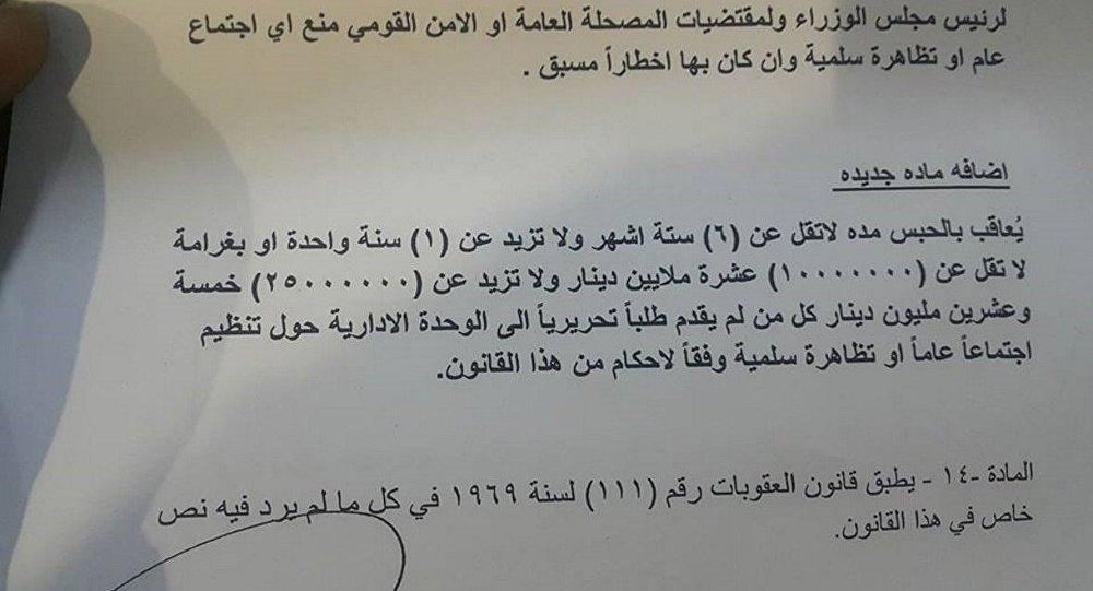حرية التعبير في العراق جريمة ومكلفة جدا