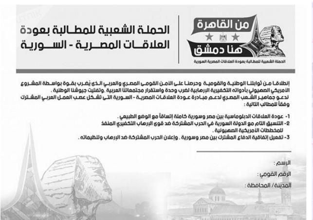 من القاهرة هنا دمشق