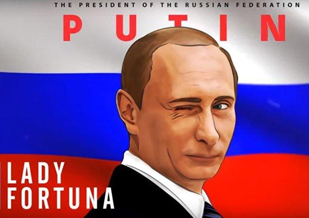أغنية بوتين الجديدة