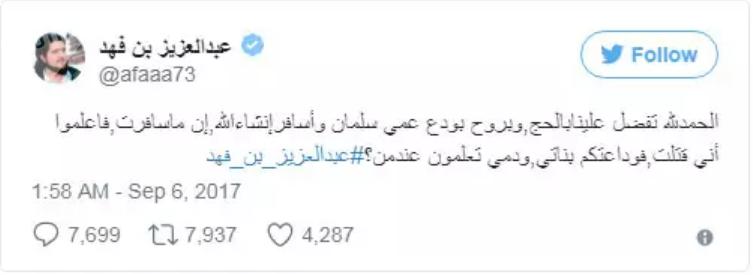 تويتر الأمير عبد العزيز