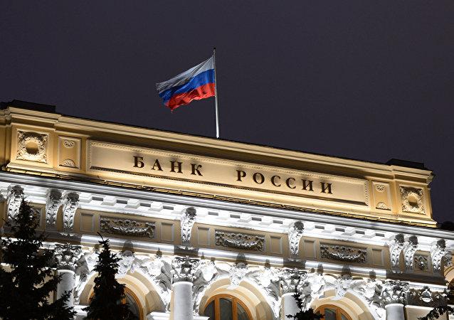 البنك المركزي الروسي