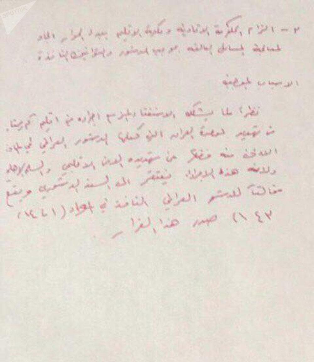 مجلس النواب العراقي يرفض استفتاء كردستان