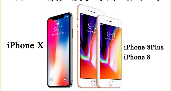 تطور هواتف آيفون